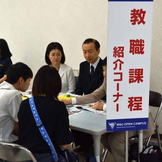 宮崎産業経営大学 秋のオープンキャンパス2