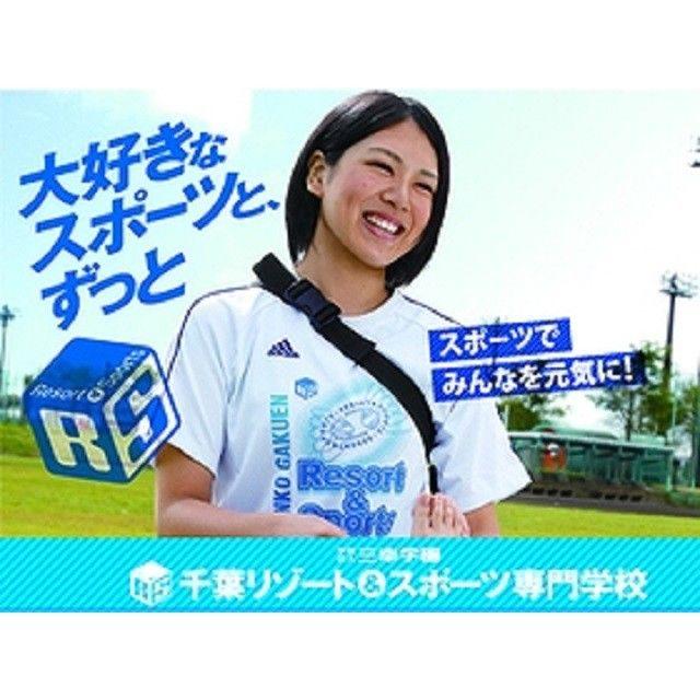 千葉リゾート&スポーツ専門学校 ☆2018年入試・学費説明会☆1