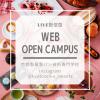 京都製菓製パン技術専門学校 ライブ配信型WEBオープンキャンパス