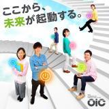体験入学~OICから未来が起動する!の詳細