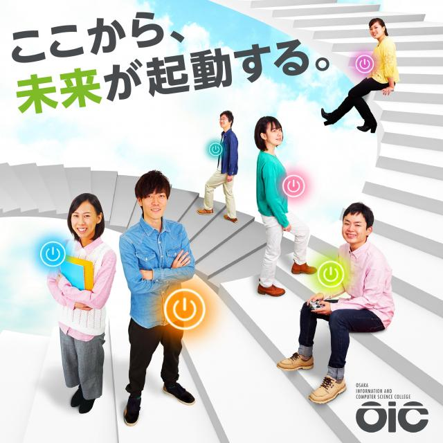 大阪情報コンピュータ専門学校 体験入学~OICから未来が起動する!1