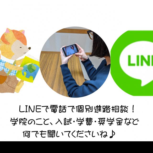 京都保育福祉専門学院 自宅でライン個別相談!入試、学費、奨学金…何でも相談!1