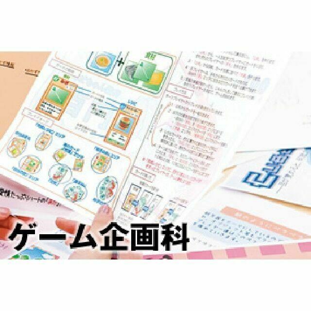日本電子専門学校 【ゲーム企画科】オープンキャンパス&体験入学1