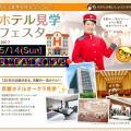 ★ホテル見学フェスタ★