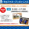 広島リゾート&スポーツ専門学校 *4月限定* 平日プチオープンキャンパス