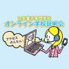 日本電子専門学校 7月 オンライン学校説明会
