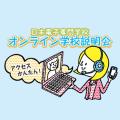 7月 オンライン学校説明会/日本電子専門学校