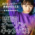 新潟コンピュータ専門学校 WEBオープンキャンパス│おうちで進路研究を進めよう!