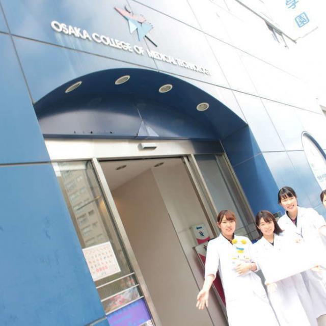 大阪医療技術学園専門学校 ★水・金曜日限定★ Webオープンキャンパスはじめました!3