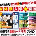 W体験入学 1日に2つの分野を体験 図書カード特典も!!/宇都宮ビジネス電子専門学校