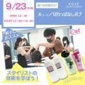 コーセー美容専門学校 9/23 選べる体験【Aコース】カット/切りっぱなしボブ