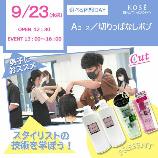 コーセー美容専門学校 9/23 選べる体験【Aコース】カット/切りっぱなしボブ1
