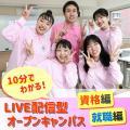 大阪医療秘書福祉専門学校 【LIVE配信】10分でわかる!ぷちオンラインオーキャン