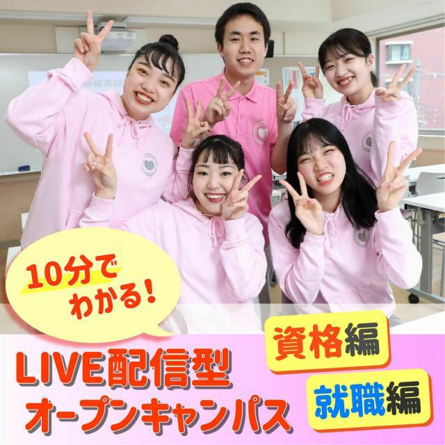 大阪医療秘書福祉専門学校 【LIVE配信】10分でわかる!ぷちオンラインオーキャン1