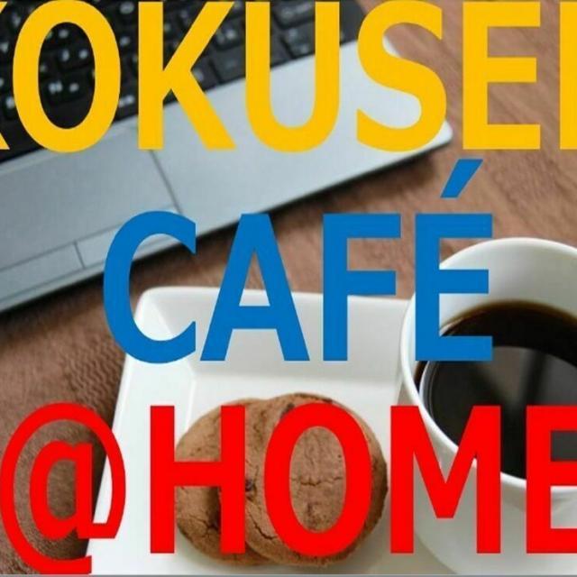 福岡国土建設専門学校 KOKUSEN CAFE @ HOME1