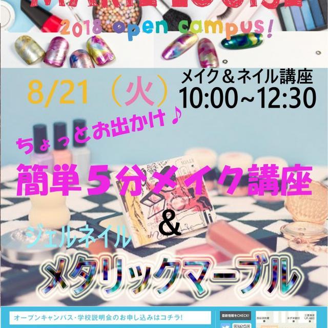 マリールイズ美容専門学校 マリールイズで美のイベントに参加しよう!1