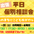 あたなの地元で開催!出張オープンキャンパス/福岡こども専門学校