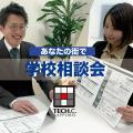 【釧路】あなたの街で学校相談会/札幌デザイン&テクノロジー専門学校