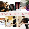 理容美容専門学校西日本ヘアメイクカレッジ トータルビューティーレッスン
