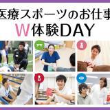 医療スポーツのお仕事W体験DAY※13:00~の詳細