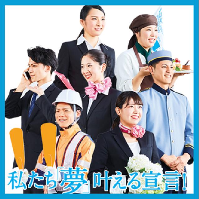 麻生外語観光&製菓専門学校 憧れのお仕事も体験!ASOのオープンキャンパス1
