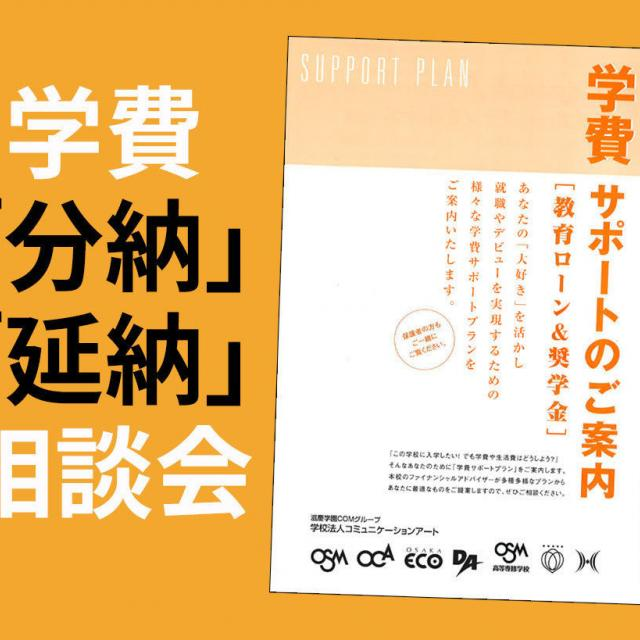 大阪スクールオブミュージック専門学校 学費(延納・分納)相談会2
