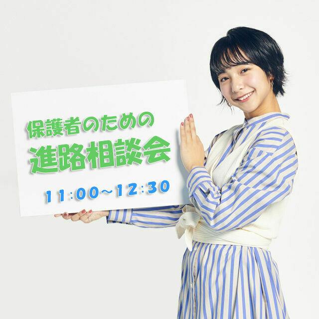 日本鉄道&スポーツビジネスカレッジ ★保護者のための進路相談会★1