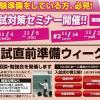 専門学校 日産愛知自動車大学校 入試直前準備ウィーク(秋限定企画)