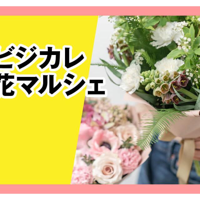 大阪ビジネスカレッジ専門学校 ビジカレ☆花マルシェ1