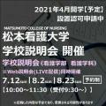 松本看護大学(設置認可申請中) 学校説明会/松本看護大学