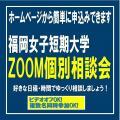 ZOOM個別相談会(10月)/福岡女子短期大学