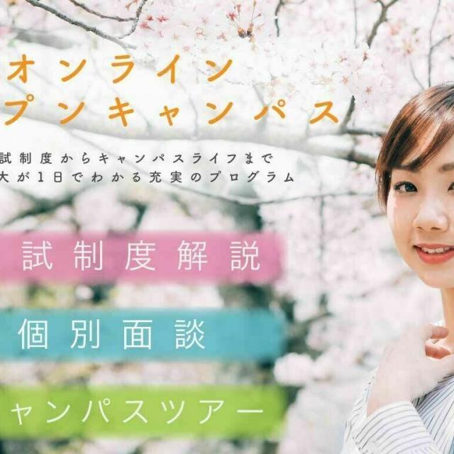 日本経済大学 オンラインオープンキャンパス3