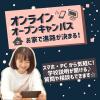 札幌医療秘書福祉専門学校 【オンラインオーキャン】好きな内容を選んで参加できる♪