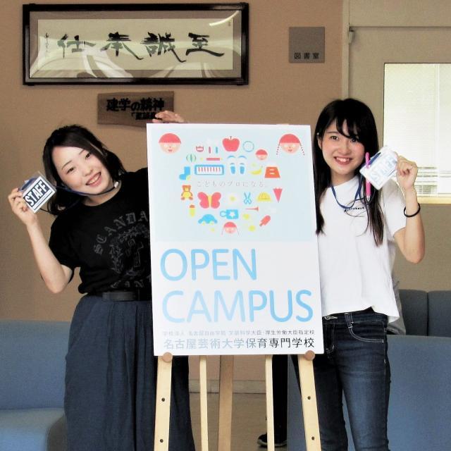 名古屋芸術大学 保育専門学校 オープンキャンパス20193