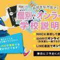 【LINE通話】個別学校説明会/理容美容専門学校西日本ヘアメイクカレッジ