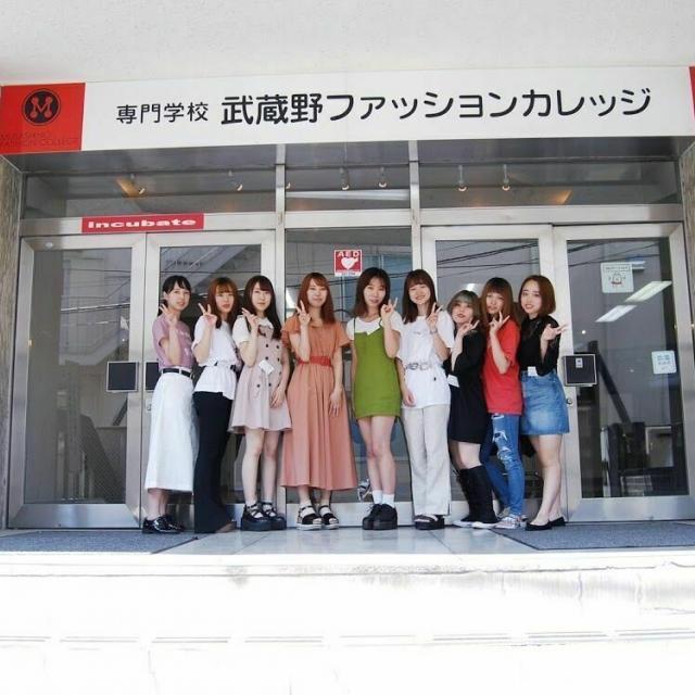 専門学校 武蔵野ファッションカレッジ 【参加特典あり】よくわかる見学説明会2