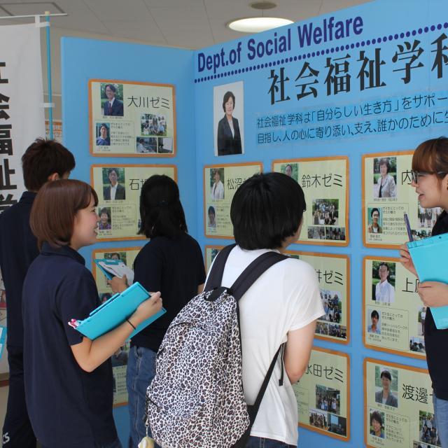 高崎健康福祉大学 【社会福祉学科】夏のオープンキャンパス1