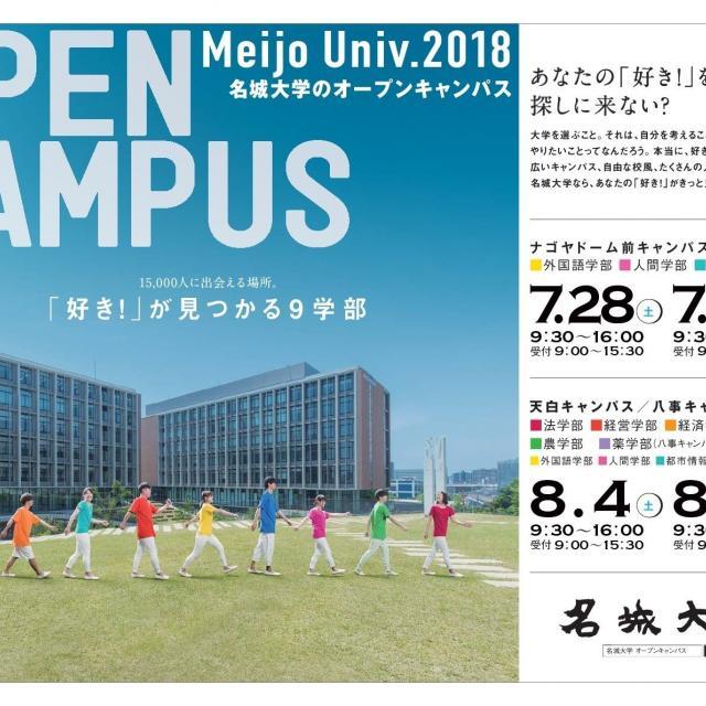 名城大学 オープンキャンパス2018[天白キャンパス]1