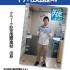 専門学校九州テクノカレッジ 【アナタに合ったシゴト診断♪】2年間で仕事のスペシャリストへ3
