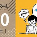 【9月30日】学校説明会(午前)・プレスクール(午後/体験学習)