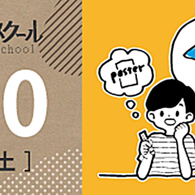 【9月】学校説明会(午前)・プレスクール(午後/体験学習)