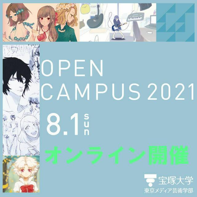 宝塚大学 【東京メディア芸術学部】8/1オープンキャンパスについて1