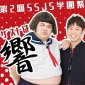 ◆ SSJS学園祭 ◆