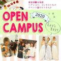 アミューズ美容専門学校 ☆アミューズオープンキャンパス☆