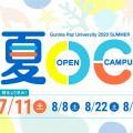 夏のオープンキャンパス/群馬パース大学