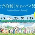【完全予約制】キャンパス見学会/鎌倉女子大学短期大学部