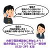 総合学園ヒューマンアカデミー新宿校 【電話説明会・進路相談会】5月もやります♪高校3年生向け