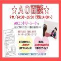 ★AO面談★/広島ビューティー&ブライダル専門学校