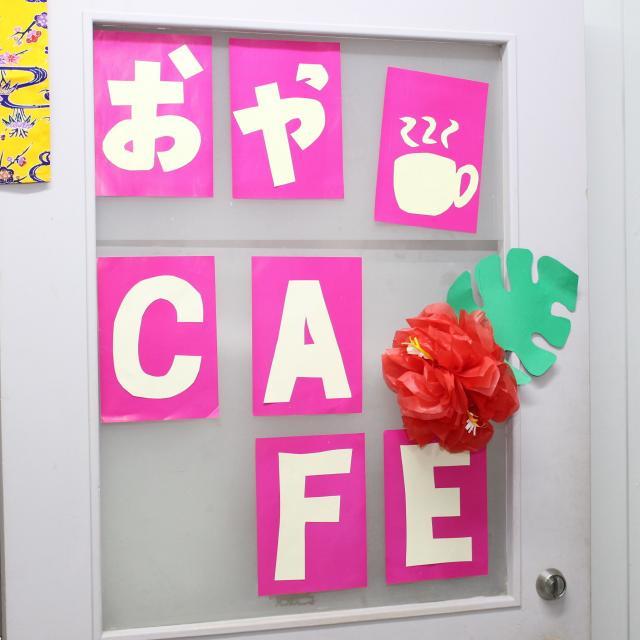 東京立正短期大学 親カフェ開催(父母の会(在学生の保護者)による相談コーナー)1