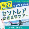 名古屋観光専門学校 【エアライン学科】セントレア空港見学ツアー+選べる体験講座